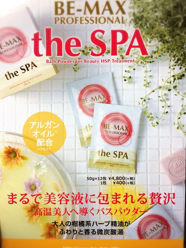癒やされる~ショウガの香りはじける入浴剤【ビーマックス SPA】